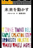 MIRAIWOUGOKASU (Japanese Edition)