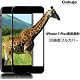 cakuja iPhone 7  Plus 専用強化ガラスフィルム フルカバー 5.5インチ 硬度9H 高透過率 3D touch対応  HD画面 極薄 気泡ゼロ 飛散防止  防汚コート(ブラック)