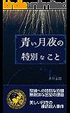 青い月夜の特別なこと 【青い月夜シリーズ】