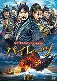 パイレーツ DVD スペシャルBOX(2枚組)