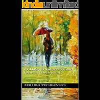 Mallika Manivannan's Un Paarvai Naanarivaen (Tamil Edition)
