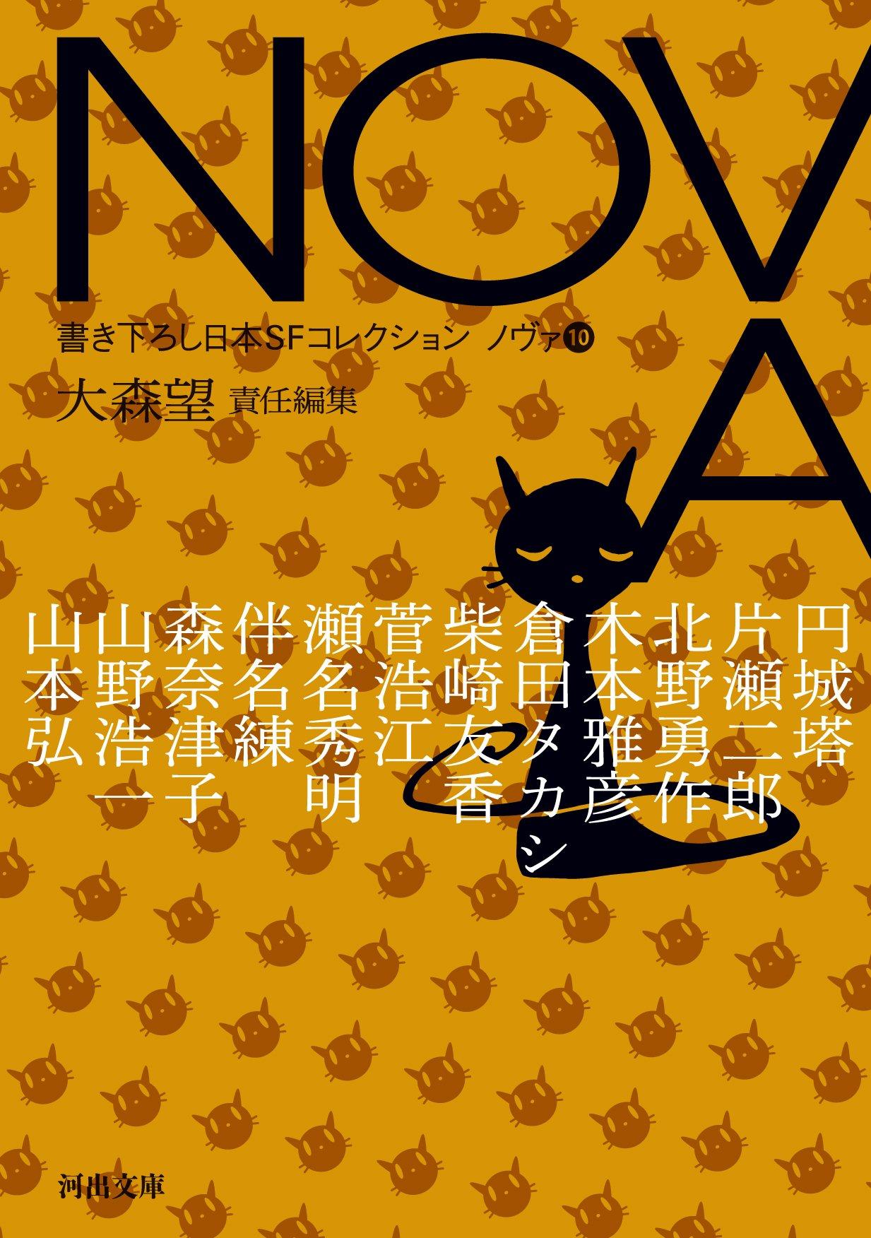 NOVA 10 ---書き下ろし日本SFコレクション (河出文庫) | 菅 浩江, 柴崎 ...