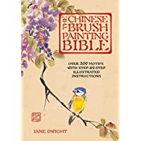 The Chinese Brush Painting Bible: Over 200 Motifs with Step by Step Illustrated Instructions (Volume 17)