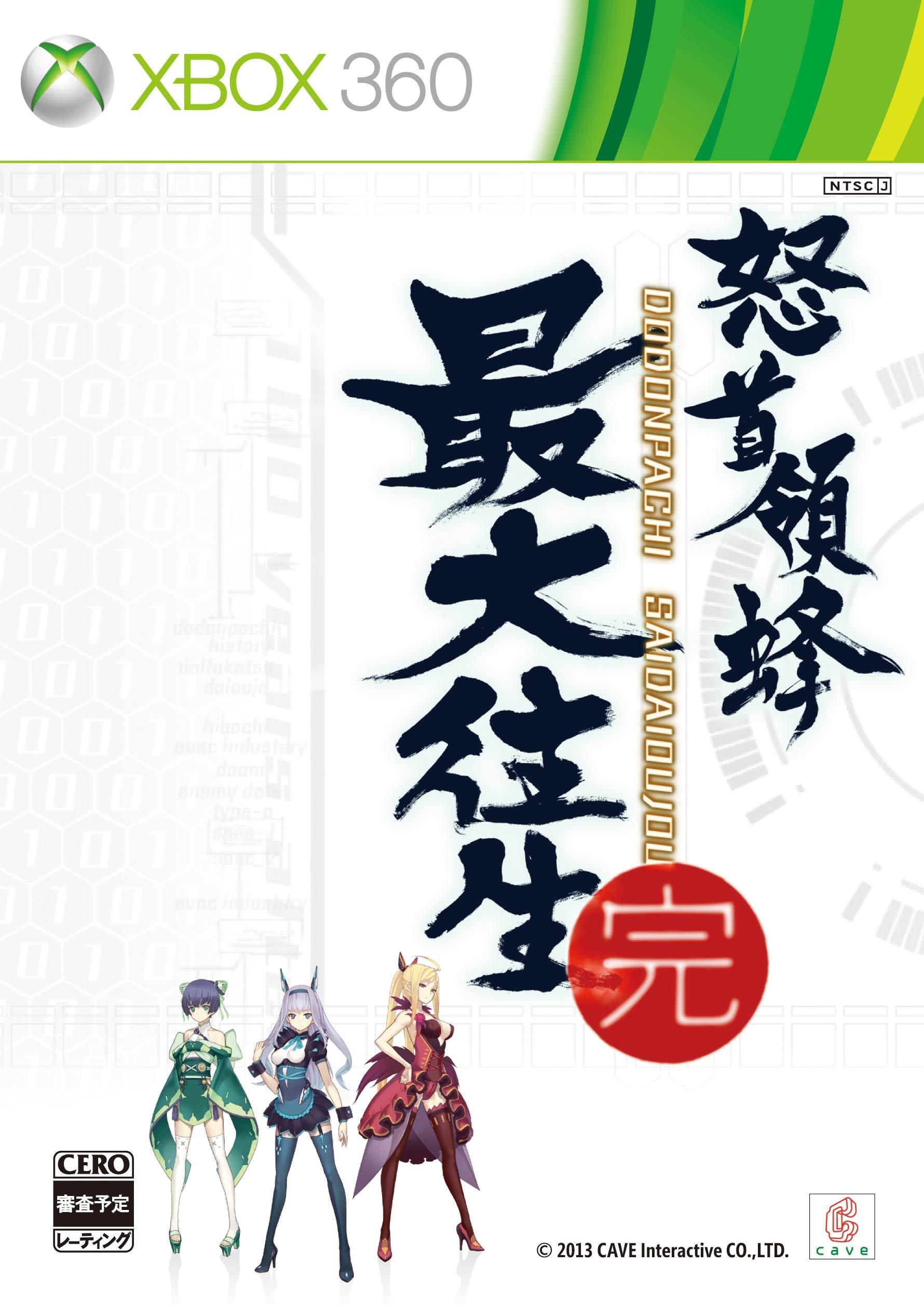 Dodonpachi Saidaioujou [Regular Edition] [Japan Import] by Cave (Image #1)