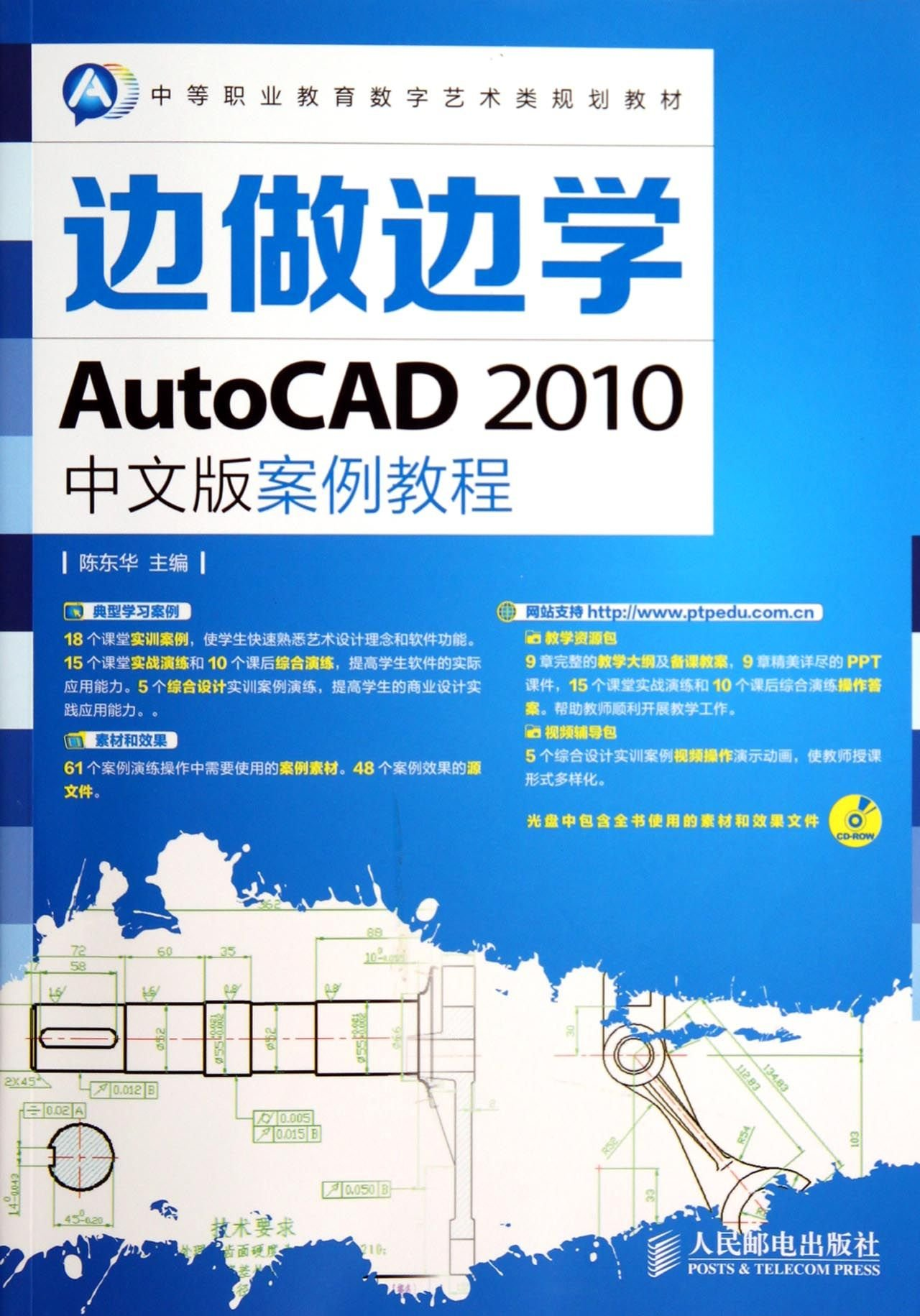 Download Learning by doing - AutoCAD 2010 Chinese edition case tutorial(Chinese Edition) PDF