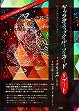 ギャラクティック・ルーツ・カード・リブート(解説書+カード108枚付属) ([バラエティ])