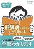 専門医がわかりやすく教える肝臓病になったら真っ先に読む本 自宅でもできる!肝臓にやさしい特効レシピ付
