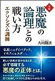 実戦・悪魔の論理との戦い方 ―エクソシズム訓練― (OR BOOKS)
