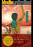 危地马拉传说【拉丁美洲第一本带有魔幻现实主义色彩的短篇小说集】 (阿斯图里亚斯系列作品)
