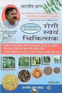Pdf aushadh darshan hindi