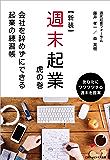 【新装】週末起業 虎の巻 会社を辞めずにできる起業の練習帳