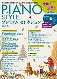 PIANO STYLE(ピアノスタイル) プレミアム・セレクションVol.6 中級〜上級編 (CD付) (リットーミュージック・ムック)
