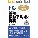 FXの基礎と移動平均線の真実: FXの全通貨ペア検証で見つけた勝てる2つの手法 (FXの真実)