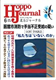 北方ジャーナル 2019年6月号[雑誌]