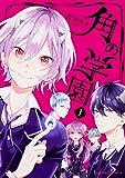 角の学園 (1) (角川コミックス・エース)