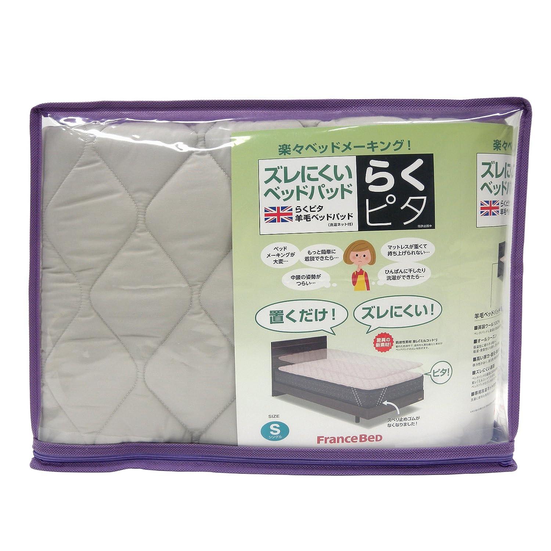 フランスベッド らくピタ羊毛ベッドパッド シングルサイズ B07B9XTKPV