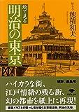 文庫 絵で見る明治の東京 (草思社文庫)