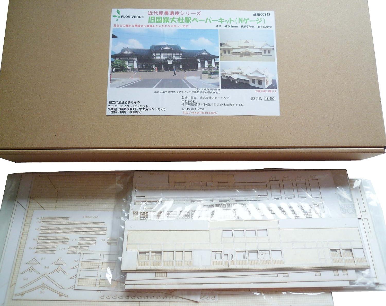 フローベルデ Nゲージ 342 旧国鉄大社駅 (ペーパーストラクチャー未塗装キット) B00CY9WJIG