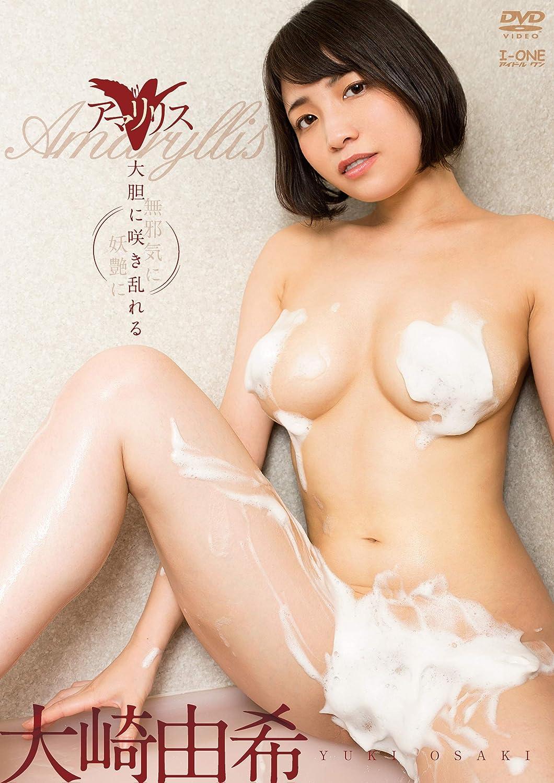 Fカップグラドル 大崎由希 Osaki Yuki さん 動画と画像の作品リスト