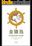 金银岛(全新译本,附全彩金银岛寻宝图,带你踏上发现秘宝的伟大航路)(果麦经典)
