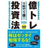 値幅名人 高沢健太の億トレ投資法 【DVDブック】史上最速! 最小知識! で1億円