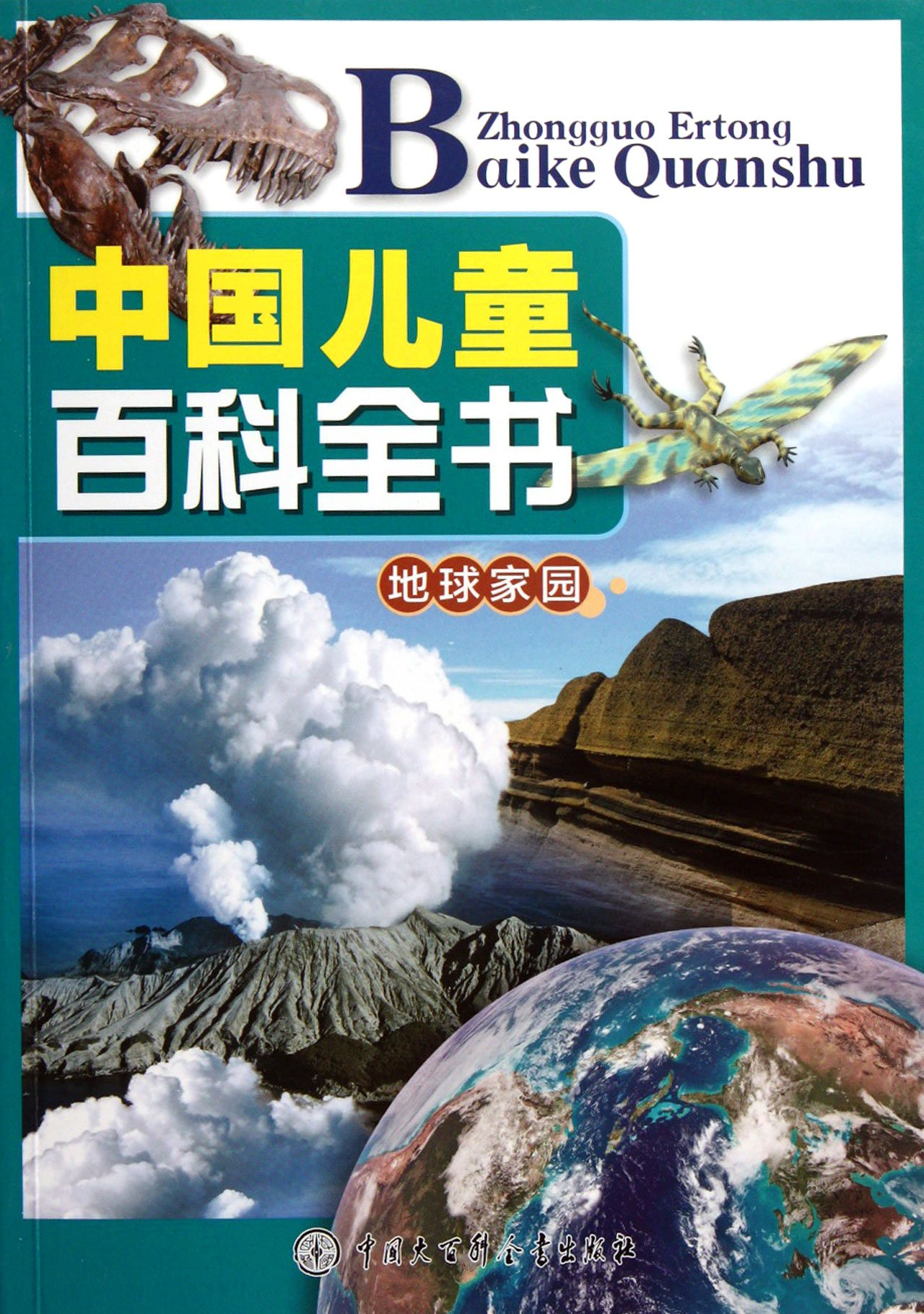 Home Planet--Encyclopedia of Chinese High School Students (Chinese Edition) pdf