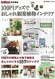 InRed特別編集 100円グッズでおしゃれ観葉植物インテリア (e-MOOK)