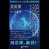 逆数宇宙  第2回ゲンロンSF新人賞優秀賞受賞作