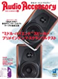 AudioAccessory(オーディオアクセサリー) 173号