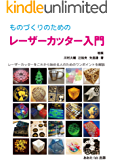 monodukuri no tameno re-za-katta- nyuumon: re-za-katta- wo korekara hajimeru hitonotameno wannpoinnto wo kaisetu (OTA fab Bunko) (Japanese Edition)
