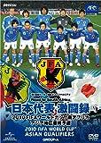 日本代表激闘録 2010FIFAワールドカップ南アフリカ アジア地区最終予選 [DVD]