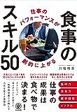 仕事のパフォーマンスが劇的に上がる食事のスキル50