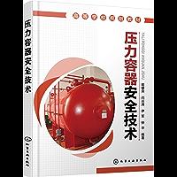 压力容器安全技术