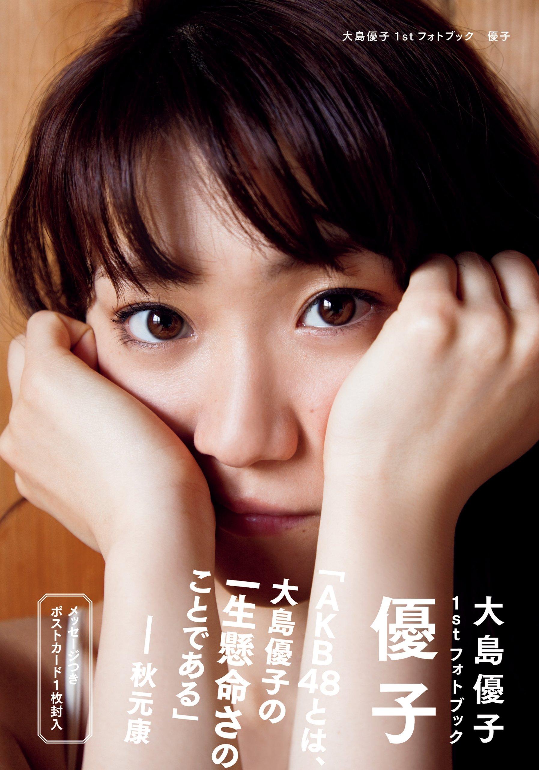 1stフォトブックの大島優子