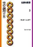 仏教の思想 3 空の論理<中観> (角川ソフィア文庫)