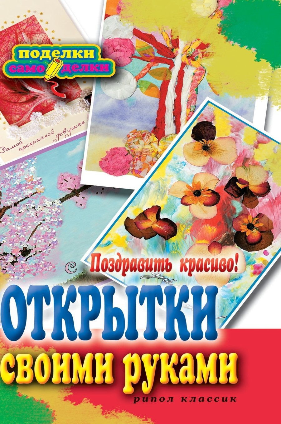 Read Online Congratulate beautiful! Postcards with their own hands (Russian Edition) pdf epub