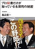プロ秘書だけが知っている永田町の秘密 (講談社+α文庫)