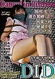 DID 誘拐・監禁・着衣緊縛・猿轡 拘束され絶望するヒロインたち シネマジック [DVD]