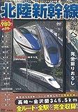 北陸新幹線のすべて DVD BOOK (宝島社DVD BOOKシリーズ)