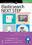 Elasticsearch NEXT STEP (技術の泉シリーズ(NextPublishing))