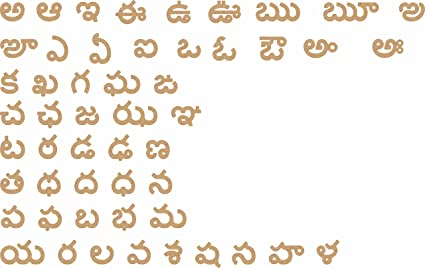 Cryo Craft Plain Laser Cut Wooden Telugu Alphabet Cutouts (Brown)