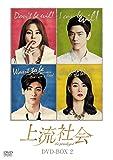 [DVD]上流社会 DVD-BOX2