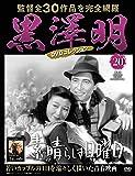黒澤明 DVDコレクション 20号『素晴らしき日曜日』 [分冊百科]