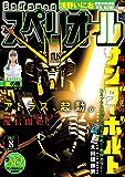 ビッグコミックスペリオール 2017年8号(2017年3月24日発売) [雑誌]
