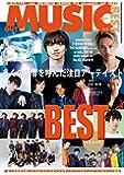 MUSIQ? SPECIAL OUT of MUSIC (ミュージッキュースペシャル アウトオブミュージック) Vol.60 2019年 03月号