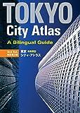 Tokyo City Atlas: A Bilingual Guide