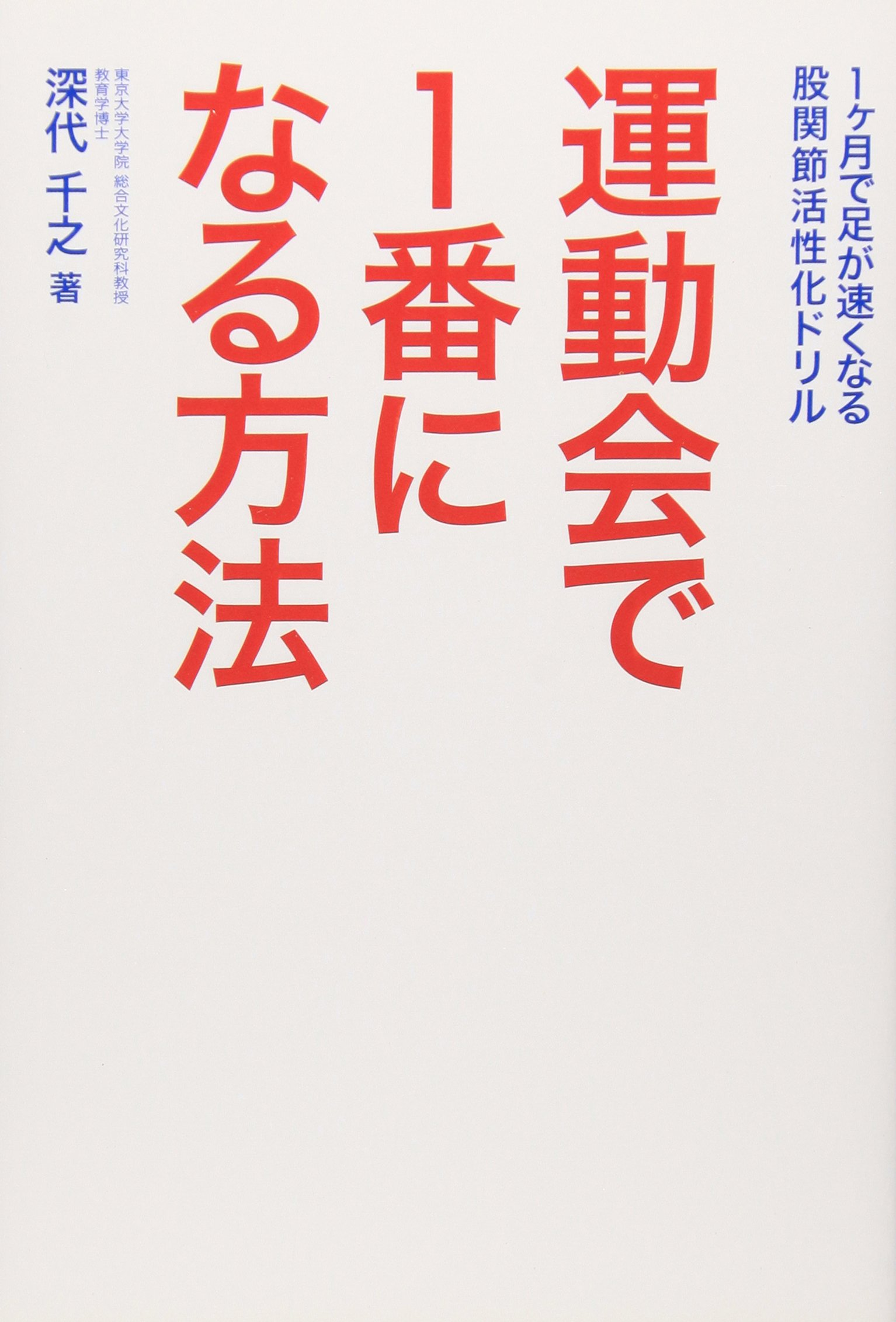 Undōkai de ichiban ni naru hōhō : ikkagetsu de ashi ga hayakunaru kokansetsu kasseika doriru. ebook