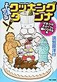 よしえサンのクッキングダンナ ゲキウマスイーツ&酒のツマミ編 (バンブーコミックス)