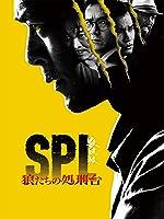 SPL 狼たちの処刑台(字幕版)