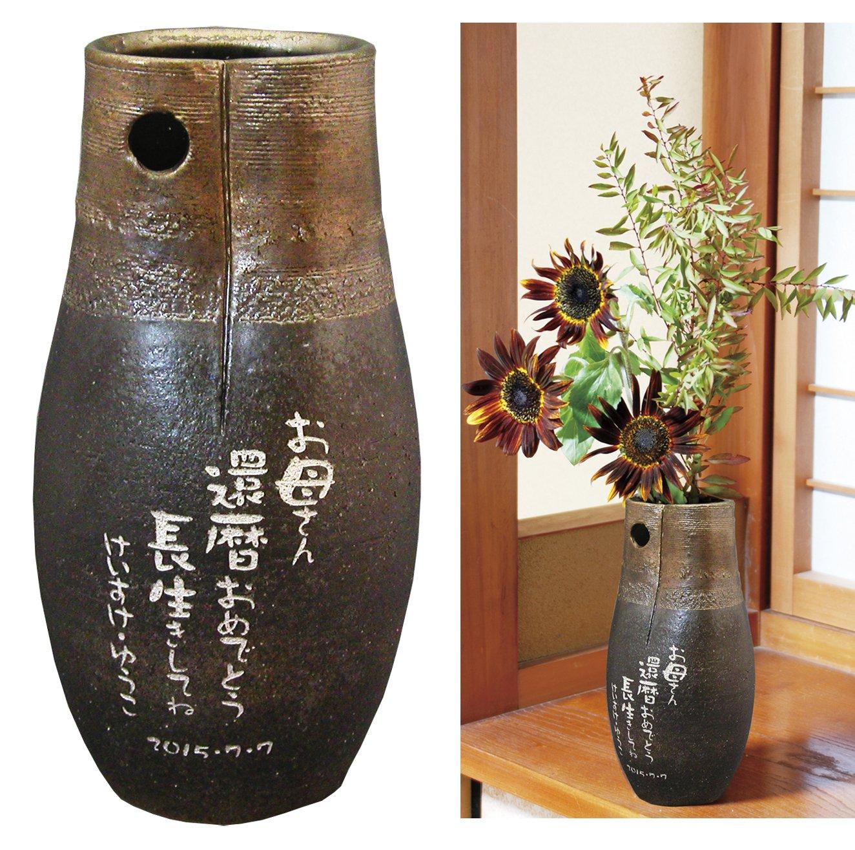 名入れ 名前 花瓶 還暦 退職 新築 母の日 女性 誕生日 祝い プレゼント B071X25QMQ